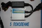 Блок розжига (IT) IL TRADE SLIM 9-16В (5 поколение)